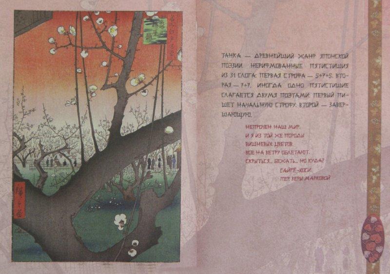 Иллюстрация 1 из 18 для Блокнот восходящего солнца. Мудрость, путь, гармония, А5- | Лабиринт - канцтовы. Источник: Лабиринт