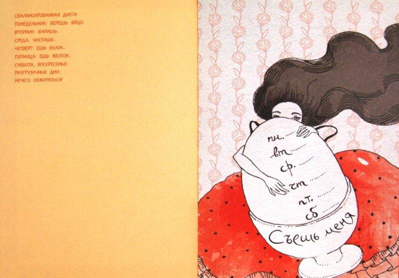 Иллюстрация 1 из 11 для А я умею худеть! Блокнот для легкой походки и неземной красоты, А5-   Лабиринт - канцтовы. Источник: Лабиринт