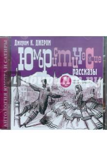 Юмористические рассказы (CDmp3) cd аудиокнига 5 1 чехов а п рассказы повести пьесы mp3 ардис