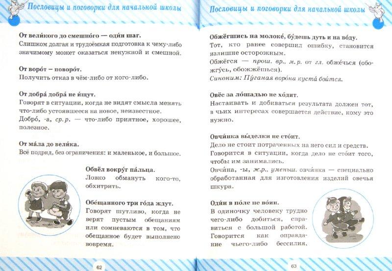 Иллюстрация 1 из 13 для Пословицы и поговорки для начальной школы - Ирина Ефимова | Лабиринт - книги. Источник: Лабиринт