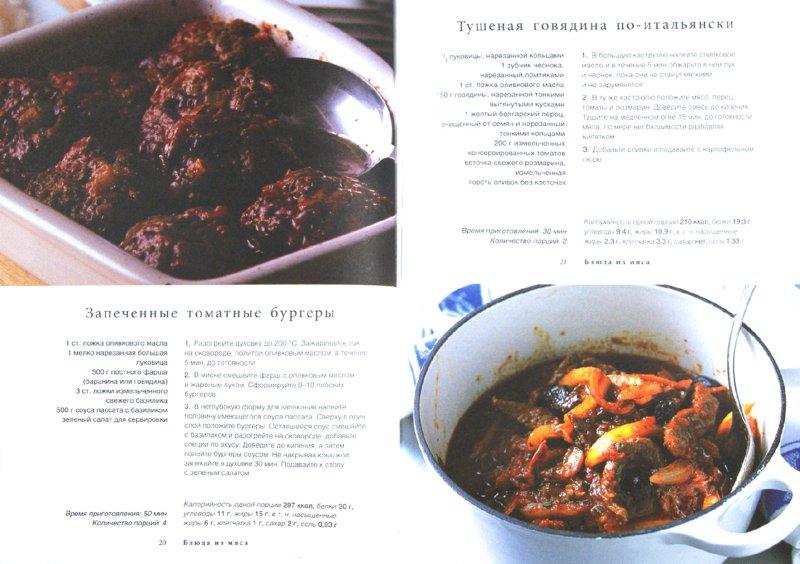 Иллюстрация 1 из 19 для 44 здоровых блюда | Лабиринт - книги. Источник: Лабиринт