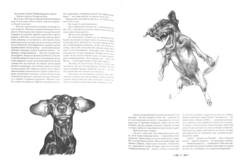 Иллюстрация 1 из 11 для История искусства для собак - Александр Боровский   Лабиринт - книги. Источник: Лабиринт