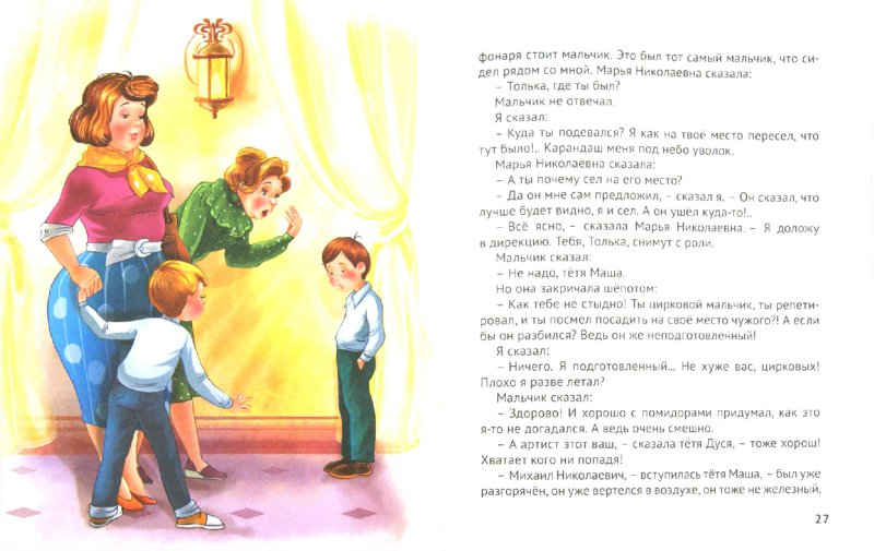 Иллюстрация 1 из 19 для Заколдованная буква - Виктор Драгунский | Лабиринт - книги. Источник: Лабиринт