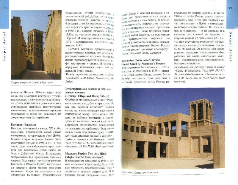 Иллюстрация 1 из 8 для Объединенные Арабские Эмираты. Путеводитель - Диана Дарк | Лабиринт - книги. Источник: Лабиринт