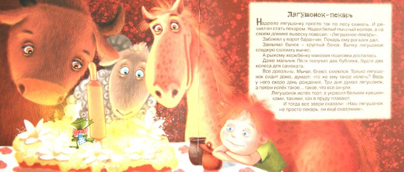 Иллюстрация 1 из 20 для Как лягушки пили чай - Геннадий Цыферов | Лабиринт - книги. Источник: Лабиринт