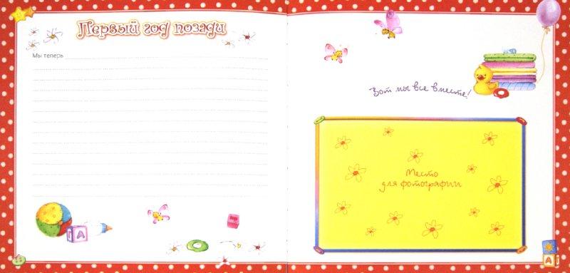 Иллюстрация 1 из 20 для Первый год малыша. Самые сладкие мгновения (голубой) | Лабиринт - сувениры. Источник: Лабиринт