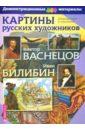 Бойко Н. П. Картины русских художников: репродукции и описания (В. Васнецов, И. Билибин)