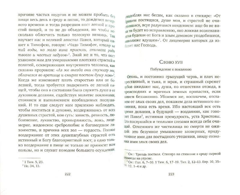 Иллюстрация 1 из 6 для Духовно-нравственные слова - Максим Преподобный   Лабиринт - книги. Источник: Лабиринт