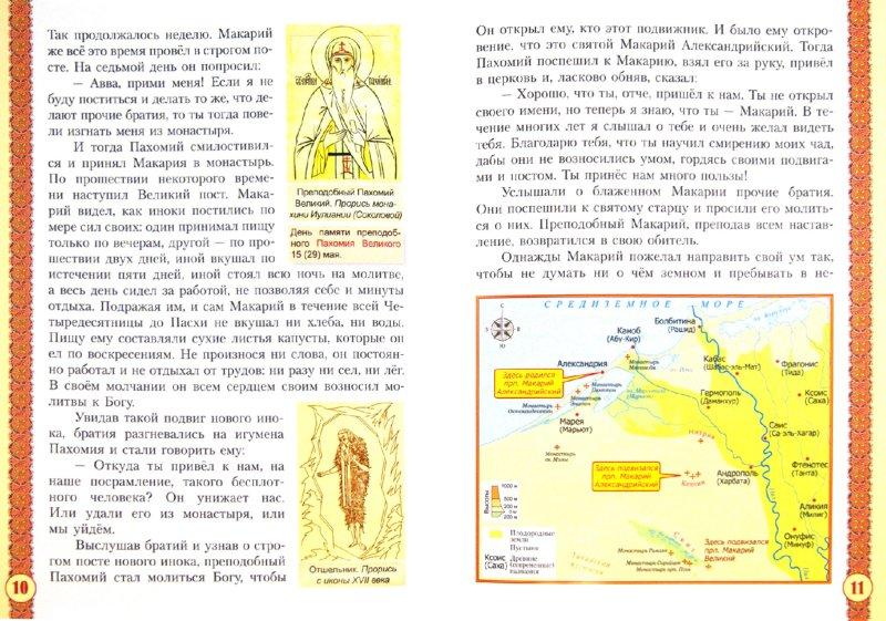 Иллюстрация 1 из 13 для Преподобный Макарий Александрийский | Лабиринт - книги. Источник: Лабиринт