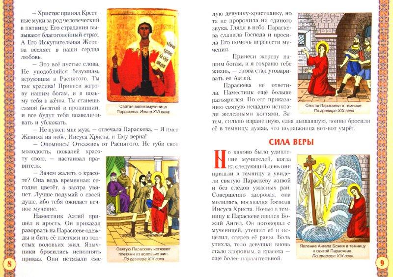 Иллюстрация 1 из 6 для Святая великомученица Параскева Пятница | Лабиринт - книги. Источник: Лабиринт