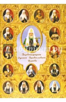 Первоиерархи Русской Православной Церкви