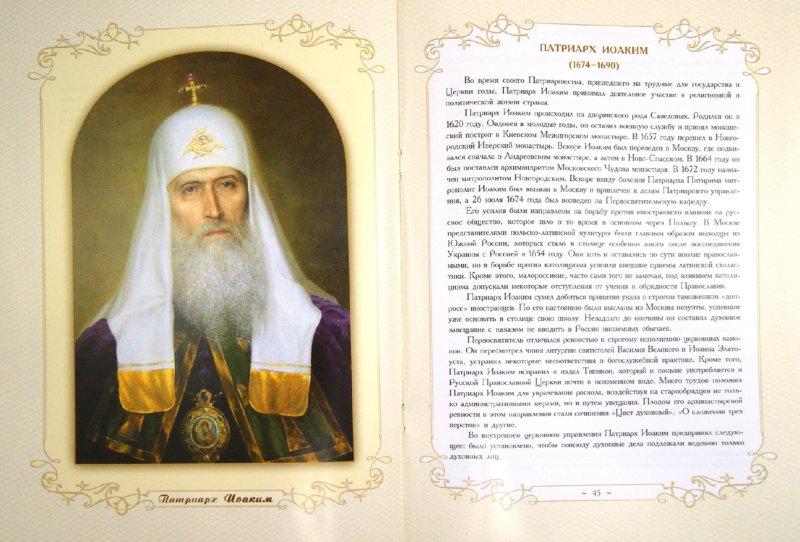 Иллюстрация 1 из 7 для Первоиерархи Русской Православной Церкви | Лабиринт - книги. Источник: Лабиринт