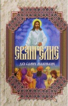 Евангелие для самых маленьких святое евангелие господа нашего иисуса христа
