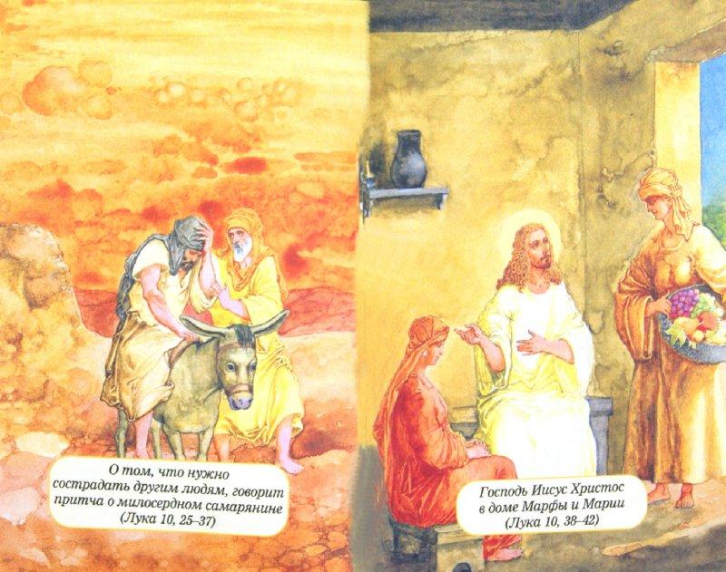 Иллюстрация 1 из 20 для Евангелие для самых маленьких   Лабиринт - книги. Источник: Лабиринт