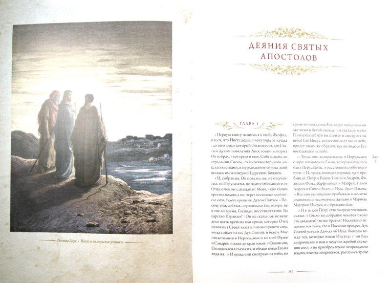 Иллюстрация 1 из 30 для Новый Завет   Лабиринт - книги. Источник: Лабиринт