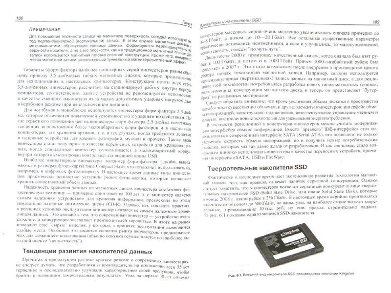 Иллюстрация 1 из 13 для Железо ПК 2012 - Соломенчук, Соломенчук | Лабиринт - книги. Источник: Лабиринт