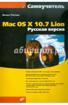 Самоучитель Mac OS X 10.7 Lion. Русская версия уильямс р snow leopard mac os x 10 6 первые шаги