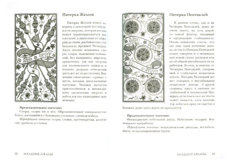 Иллюстрация 1 из 8 для Таро Висконти - Лариса Кузнецова-Фетисова | Лабиринт - книги. Источник: Лабиринт