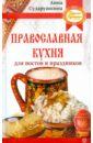 Сударушкина Анна Георгиевна Православная кухня для постов и праздников