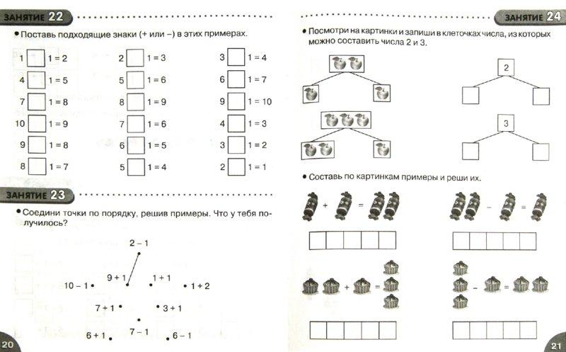 Иллюстрация 1 из 14 для 35 занятий для успешной подготовки к школе. Математика - Н. Терентьева | Лабиринт - книги. Источник: Лабиринт