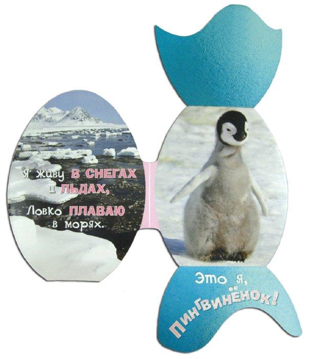 Иллюстрация 1 из 2 для Яйцо на картоне. Кто там? - М. Калугина   Лабиринт - книги. Источник: Лабиринт