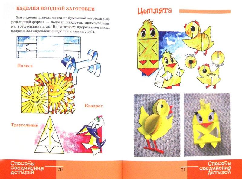 Иллюстрация 1 из 8 для Волшебная бумага. Аппликация, фигурки, оригами - Маргарита Нагибина | Лабиринт - книги. Источник: Лабиринт