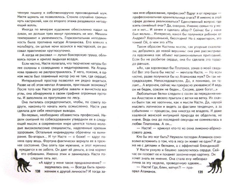 Иллюстрация 1 из 2 для Стопроцентная блондинка - Наталия Левитина   Лабиринт - книги. Источник: Лабиринт