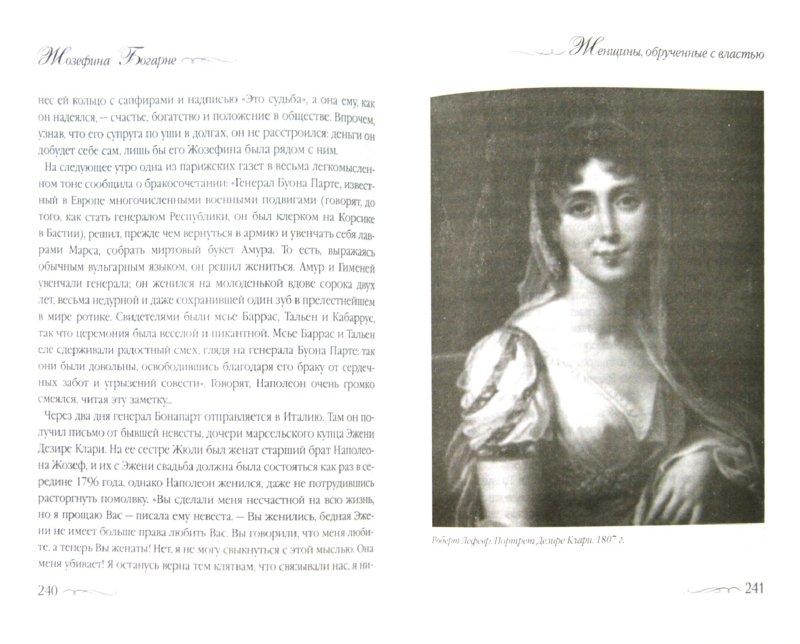 Иллюстрация 1 из 9 для Женщины, обрученные с властью - Вульф, Чеботарь | Лабиринт - книги. Источник: Лабиринт