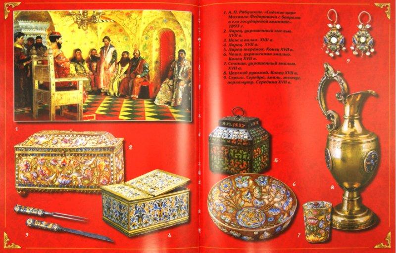 Иллюстрация 1 из 8 для Родная старина - Василий Сиповский | Лабиринт - книги. Источник: Лабиринт