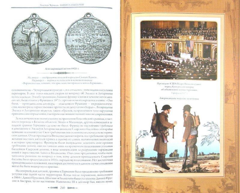 Иллюстрация 1 из 10 для Защита империи. Автобиография - Уинстон Черчилль | Лабиринт - книги. Источник: Лабиринт