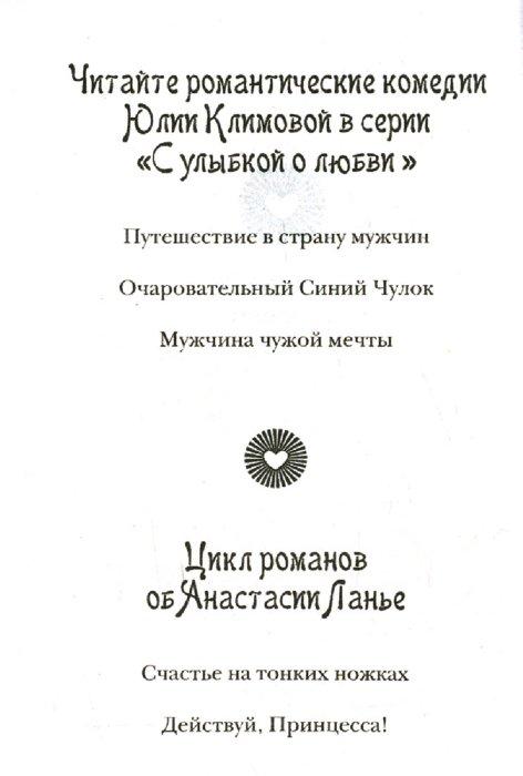 Иллюстрация 1 из 7 для Действуй, Принцесса! - Юлия Климова | Лабиринт - книги. Источник: Лабиринт