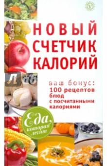 Рецепты блюд с подсчитанными каллориями