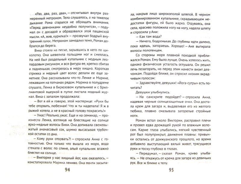 Иллюстрация 1 из 8 для Йога. Счастье жить настоящим - Ирина Шевцова | Лабиринт - книги. Источник: Лабиринт