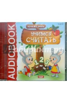 Zakazat.ru: Хочу Все Знать. Учимся считать (CDmp3).