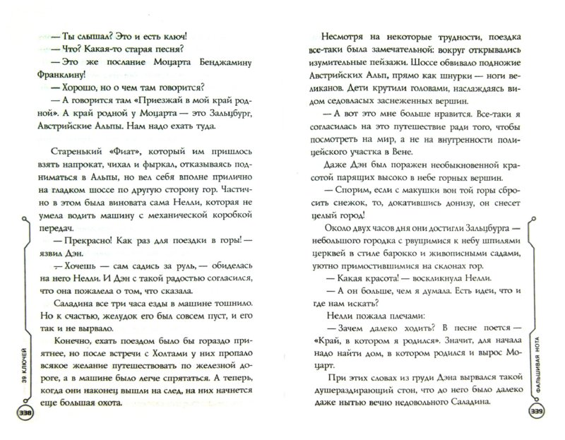 Иллюстрация 1 из 6 для Лабиринт костей. Фальшивая нота. Похититель мечей - Риордан, Леранжис, Корман | Лабиринт - книги. Источник: Лабиринт