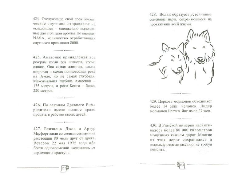 Иллюстрация 1 из 20 для Самая нужная книга для самого нужного места. 1000 невероятных фактов, которых вы не знали | Лабиринт - книги. Источник: Лабиринт