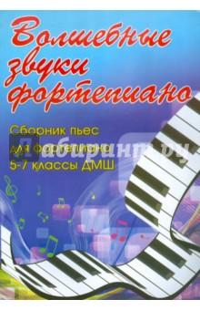Волшебные звуки фортепиано. Сборник пьес для фортепиано. 5-7 классы ДМШ