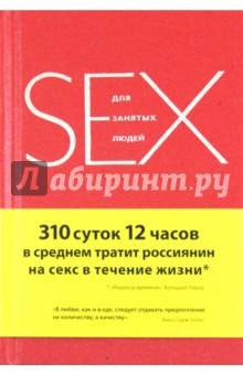 Литературное описание сексуальных ласк