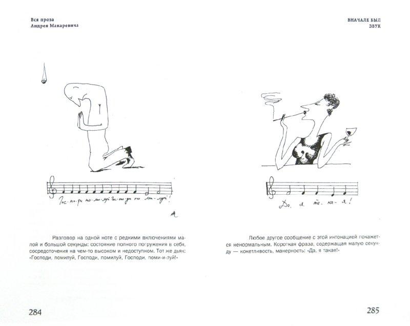 Иллюстрация 1 из 5 для Вся проза Андрея Макаревича - Андрей Макаревич | Лабиринт - книги. Источник: Лабиринт
