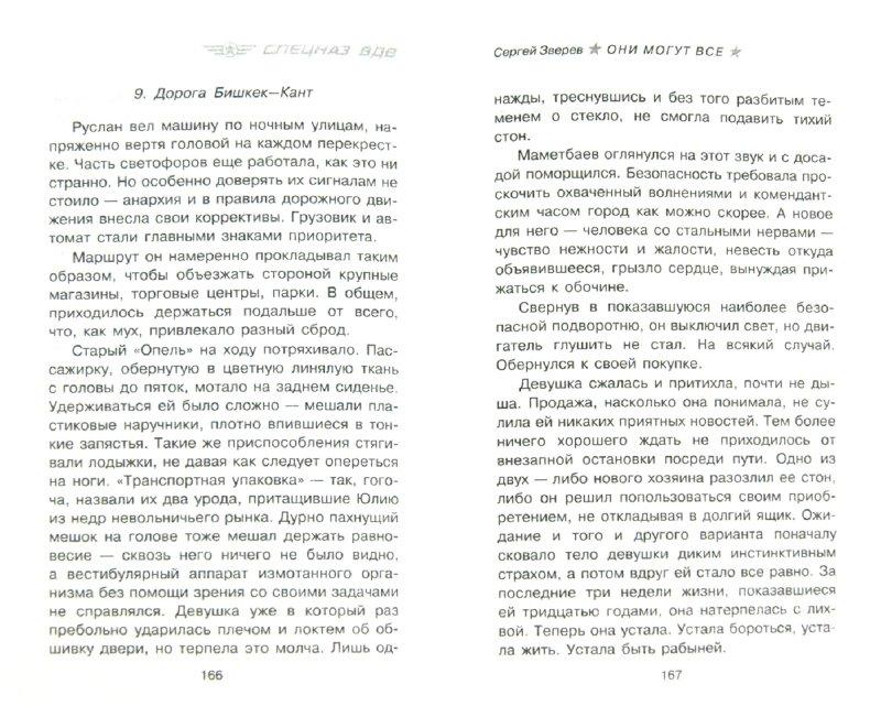 Иллюстрация 1 из 2 для Они могут все - Сергей Зверев | Лабиринт - книги. Источник: Лабиринт