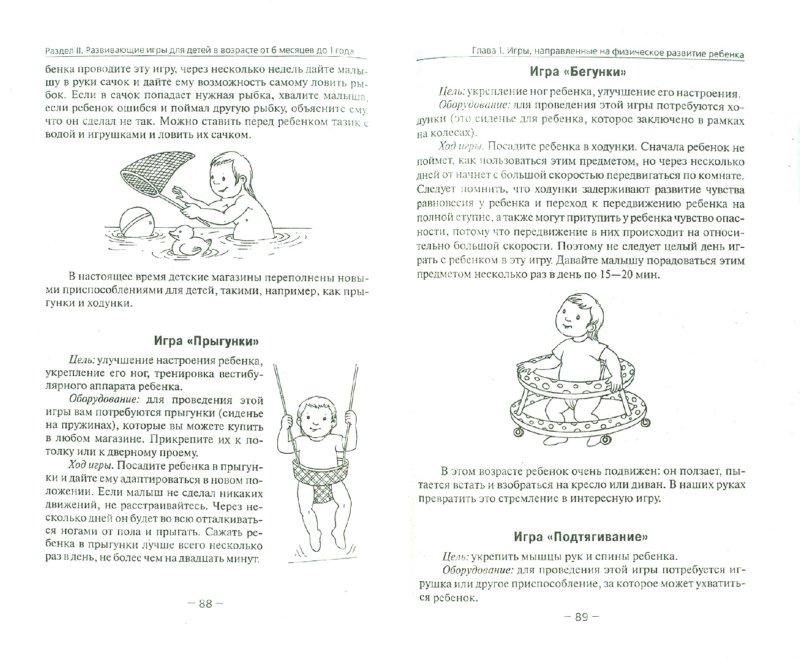 Иллюстрация 1 из 14 для 187 развивающих игр для малышей до 2-х лет - Прокофьева, Самойленко | Лабиринт - книги. Источник: Лабиринт