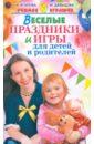 Веселые праздники и игры для детей и родителей, Агапова Ирина Анатольевна,Давыдова Маргарита Алексеевна