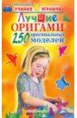 Лучшие оригами. 250 оригинальных моделей, Арсентьева Людмила Юрьевна