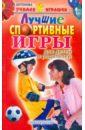 Лучшие спортивные игры для детей и родителей, Антонова Юлия Александровна