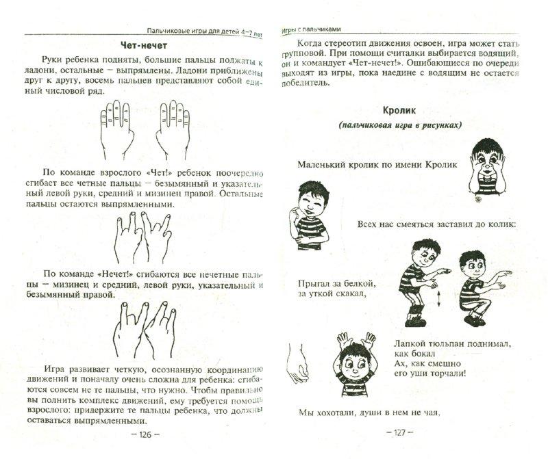 Иллюстрация 1 из 39 для Оригинальные пальчиковые игры - Елена Черенкова | Лабиринт - книги. Источник: Лабиринт