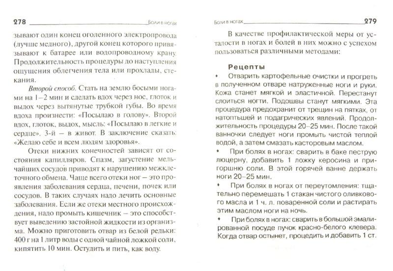 Иллюстрация 1 из 6 для Артрит, артроз, подагра. Болезни суставов. Авторские методики лечения - Николай Мазнев | Лабиринт - книги. Источник: Лабиринт