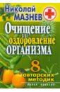 Мазнев Николай Иванович Очищение и оздоровление организма