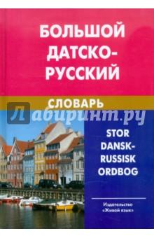 Фото Большой датско-русский словарь. Около 200 000 слов и словосочетаний