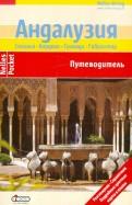 Андалузия. Путеводитель