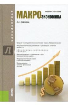 Макроэкономика: Учебное пособие стерхов к в полный курс акварели портрет учебное пособие dvd